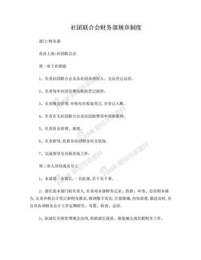 社团联合会财务部规章制度.doc