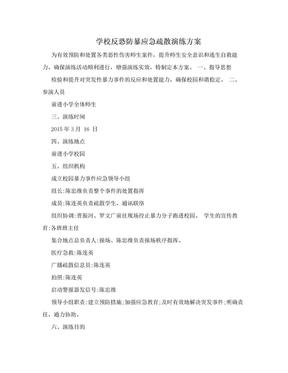 学校反恐防暴应急疏散演练方案.doc