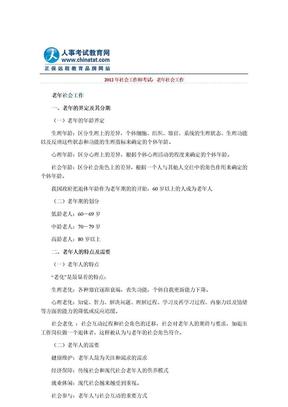 2012年社会工作师考试:老年社会工作.doc