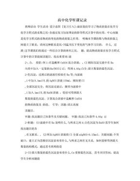 高中化学听课记录.doc