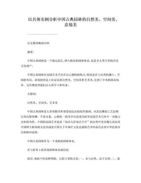 中国古典园林案例分析.doc