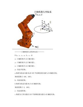 六轴机器人坐标系.doc