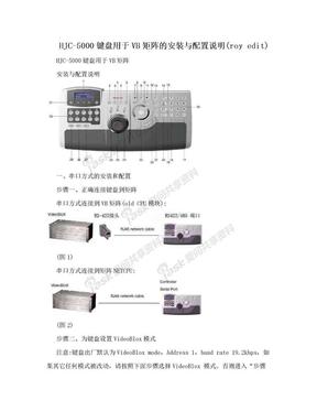 HJC-5000键盘用于VB矩阵的安装与配置说明(roy edit).doc