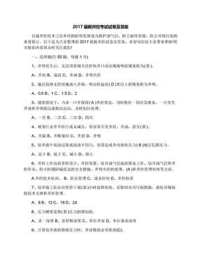 2017最新井控考试试卷及答案.docx