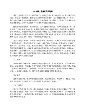 2014餐饮企业素食策划书.docx