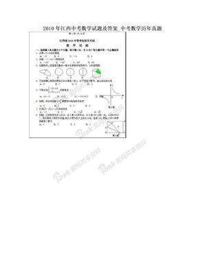 2010年江西中考数学试题及答案_中考数学历年真题.doc