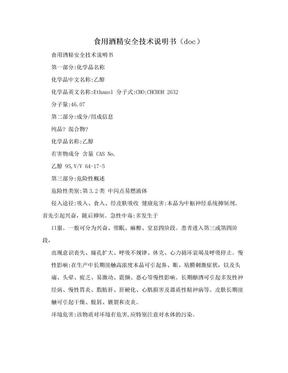 食用酒精安全技术说明书(doc).doc