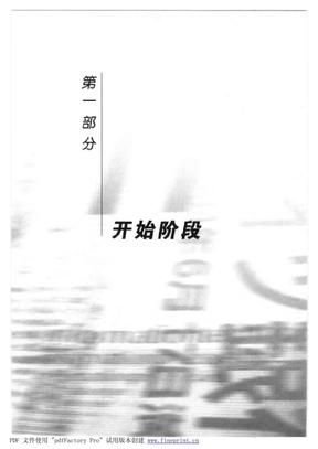 金融研究方法论大全必备-上.pdf