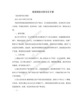 周嘉镇技术指导员手册.doc