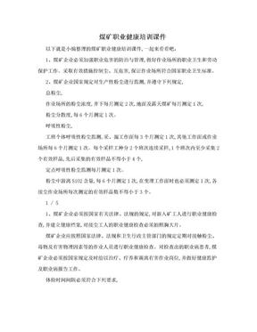 煤矿职业健康培训课件.doc