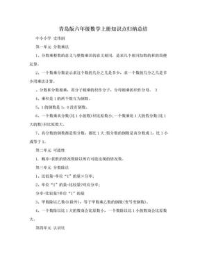 青岛版六年级数学上册知识点归纳总结.doc