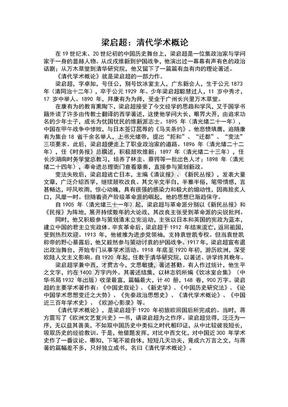 梁启超:清代学术概论.doc
