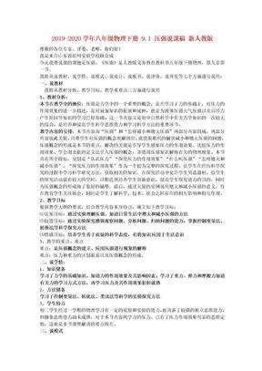 2019-2020学年八年级物理下册 9.1 压强说课稿 新人教版.doc