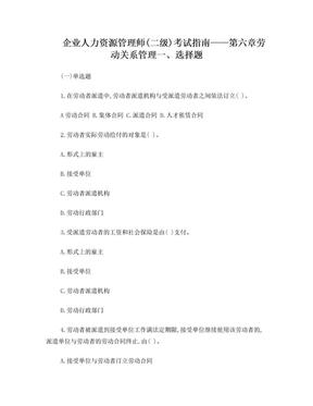 劳动关系(考试指南).doc