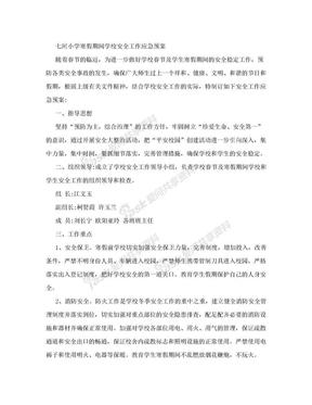 七河小学寒假春节期间学校安全工作应急预案.doc
