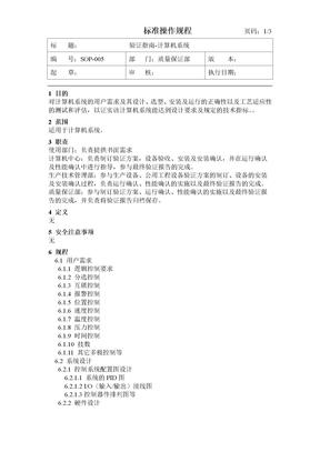 SOP-005验证指南-计算机系统.doc