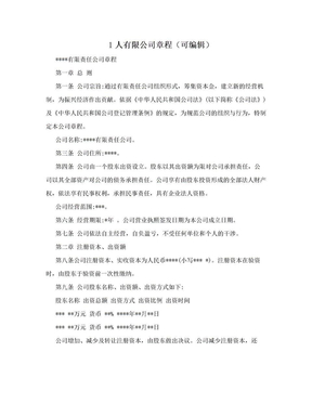 1人有限公司章程(可编辑).doc