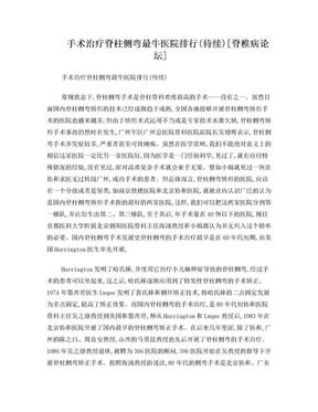 手术治疗脊柱侧弯最牛医院排行(待续)[脊椎病论坛].doc