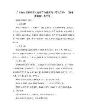 广东省创新杯说课大赛体育与健康类一等奖作品:《花球啦啦操》教学设计.doc