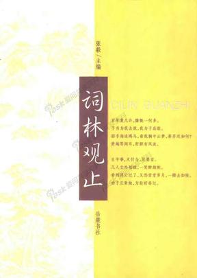 词林观止.pdf