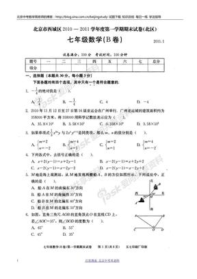 2010-2011学年北京市西城区第一学期初一数学期末试题B卷(含答案).pdf