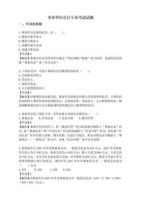 事业单位会计专业考试试题.doc