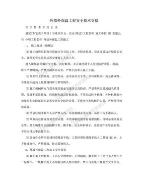 外墙外保温工程安全技术交底.doc