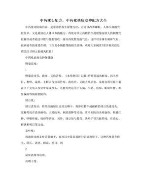 中药枕头配方,中药枕祛病安神配方大全.doc