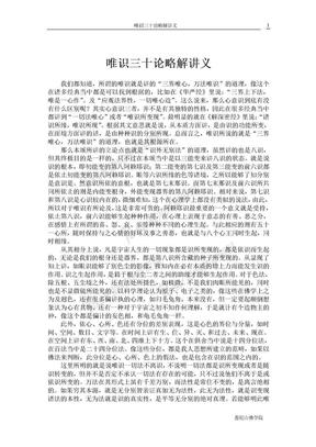 唯识三十论略解讲义戒如法师.doc