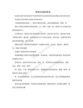 资料员岗位职责.doc
