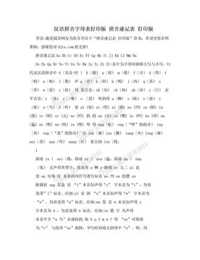 汉语拼音字母表打印版 拼音速记表 打印版.doc