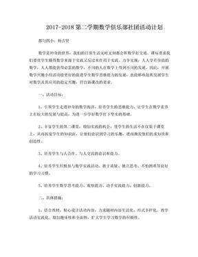 社团活动计划.doc