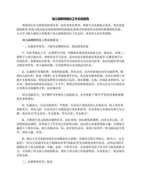幼儿园教研组长工作总结报告.docx