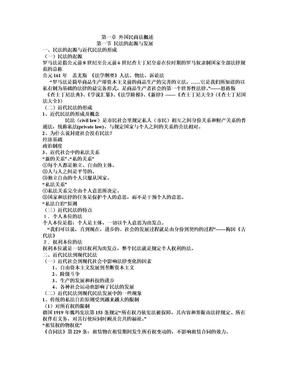 外国民商法.doc