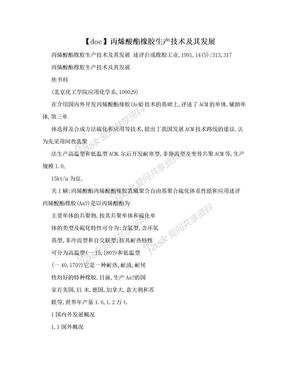 【doc】丙烯酸酯橡胶生产技术及其发展.doc