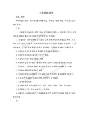 工资保密制度.doc