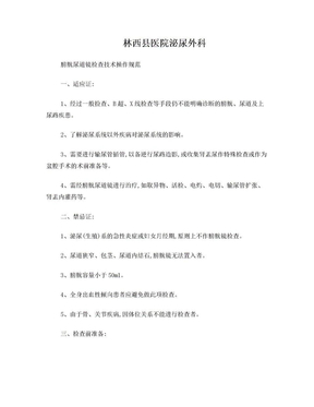 膀胱尿道镜检查技术操作规范.doc