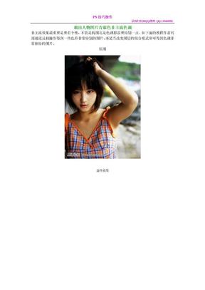 调出人物图片青蓝色非主流色调.doc