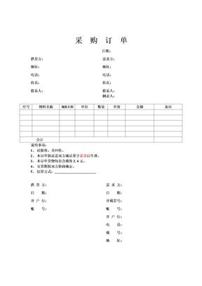 采购订单协议.doc