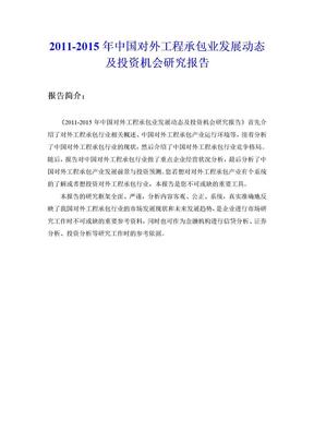 2011-2015年中国对外工程承包业发展动态及投资机会研究报告.doc