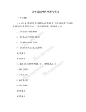 公务员制度讲座形考作业答案WORD.doc