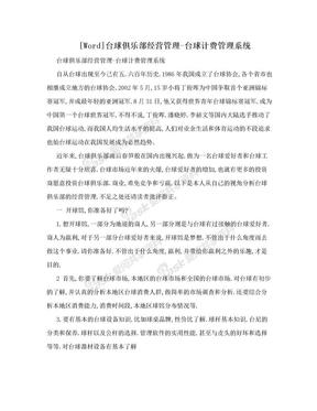 [Word]台球俱乐部经营管理-台球计费管理系统.doc
