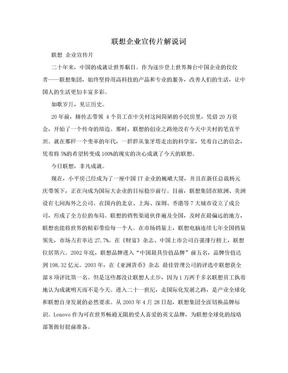 联想企业宣传片解说词.doc