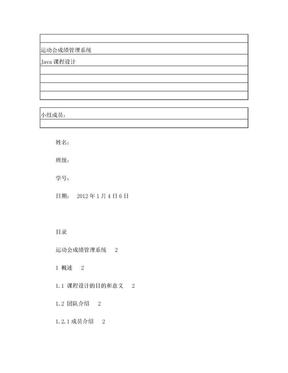 Java运动会成绩管理系统.doc