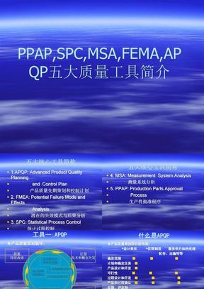 PPAP-SPC-MSA-FEMA-APQP五大质量工具简介.ppt