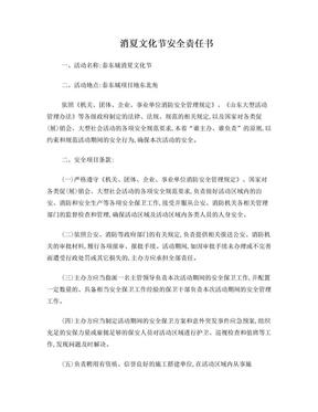 消夏文化节活动安全责任书.doc