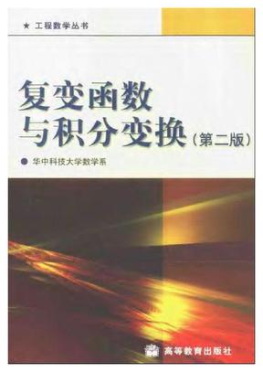 《复变函数与积分变换》高等教育出版社(华中科大数学系)——李红,谢松法.pdf