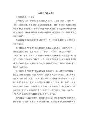 古诗词常识.doc.doc