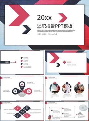 创意箭头通用述职报告PPT模板.pptx