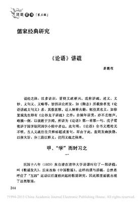 _论语_讲疏_龚鹏程.pdf